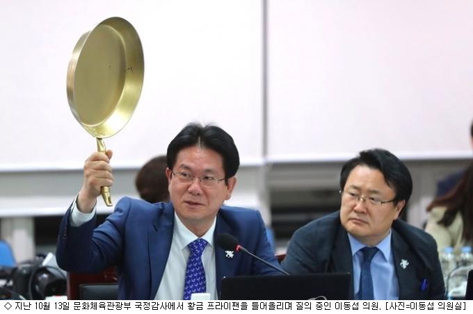 이동섭 의원 ''게임 먹튀'' 금지법 대표발의