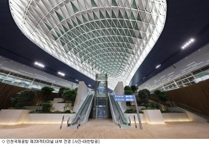 [르포] ''인천공항 제2여객터미널'' 미리 가보니