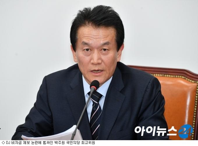 ''DJ 비자금 제보'' 박주원 최고위원직 사퇴