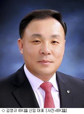 IBK투자證, 김영규 신임 대표이사 선임