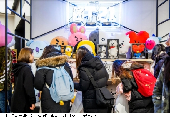 라인프렌즈, 방탄소년단과 만든 캐릭터 첫 선