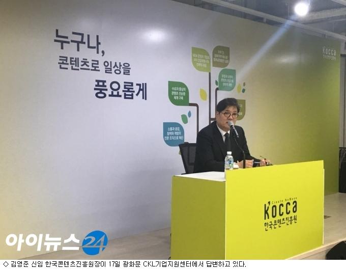 김영준 신임 원장