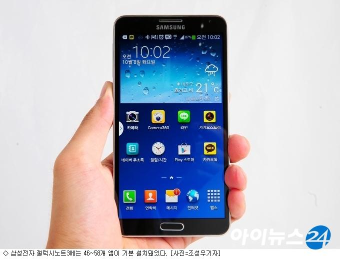 스마트폰 기본 앱 줄여라 삼성전자 '발칵'