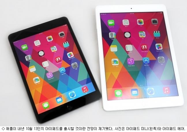 [테크 브리핑]애플, 내년 13인치 아이패드 출시