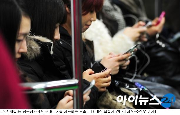 스마트폰 4천만시대, 라이프스타일 변화는?