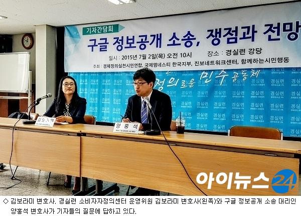 시민단체들 구글에 개인정보 이용내역 공개 강력 요구