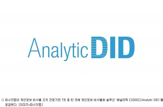 파수닷컴, 비식별 조치 전문기관에 '애널리틱 DID' 공급