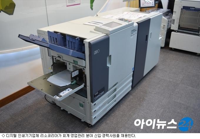 리소코리아, 회계·영업관리부문 신입·경력사원 채용