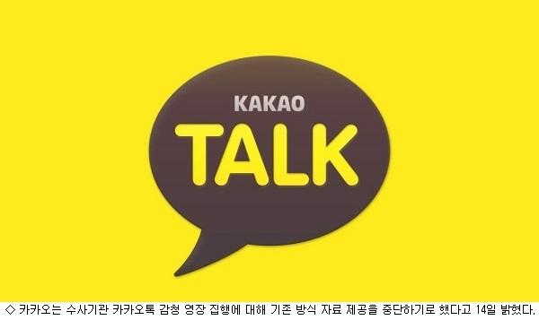 카카오, 카카오톡 감청영장 자료제공 중단