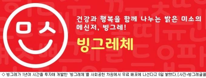 빙그레, 새로운 우리글꼴 '빙그레체' 무료 보급