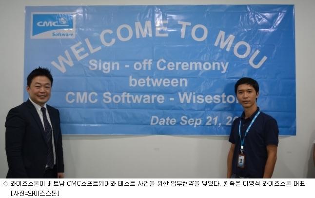 와이즈스톤, 베트남 SW기업과 테스팅 사업 협력