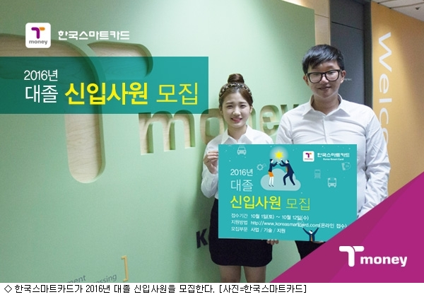 한국스마트카드, 대졸 신입사원 공채 시작