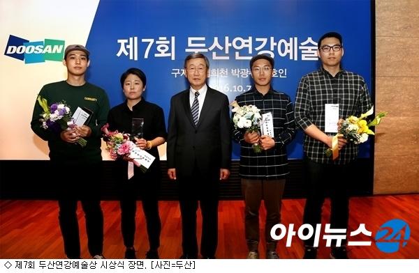 두산연강재단, '제7회 두산연강예술상' 시상
