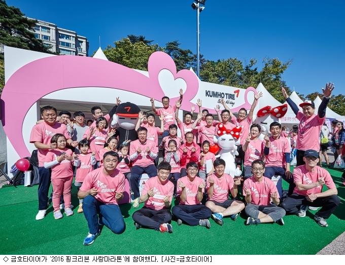 금호타이어, '핑크리본 사랑마라톤' 참가