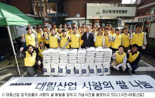 대림산업, 창립 77주년 기념 임직원 봉사활동