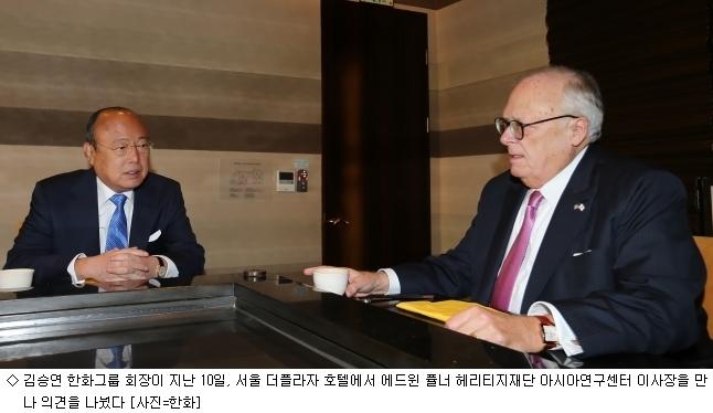 김승연 한화 회장, 에드윈 퓰너 前 헤리티지 총재와 환담