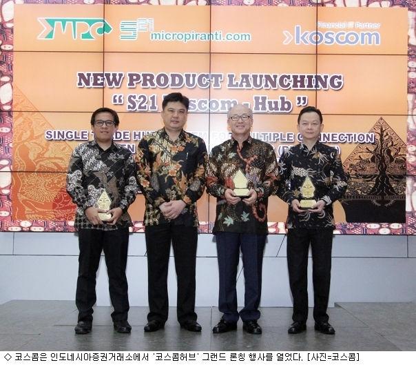 코스콤, 증권주문중개솔루션 인도네시아 정식 가동