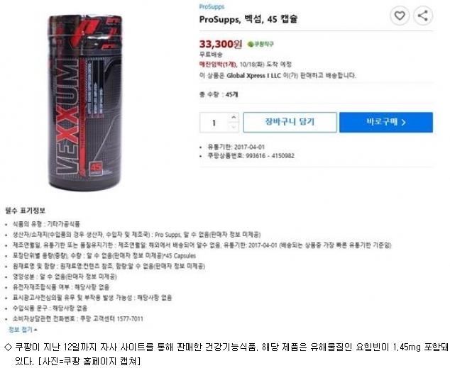 """쿠팡, 유해물질 건기식 또 판매…""""식약처 허술한 관리"""""""