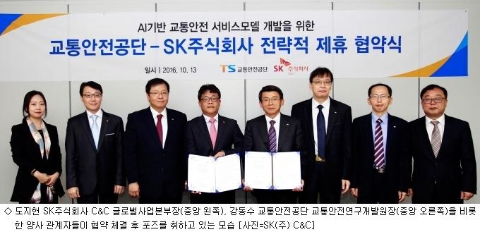 SK·교통안전공단, AI 교통안전 서비스 개발 추진