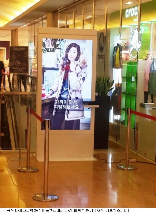 에프엑스기어, 용산 아이파크백화점에 '가상 피팅존' 선봬