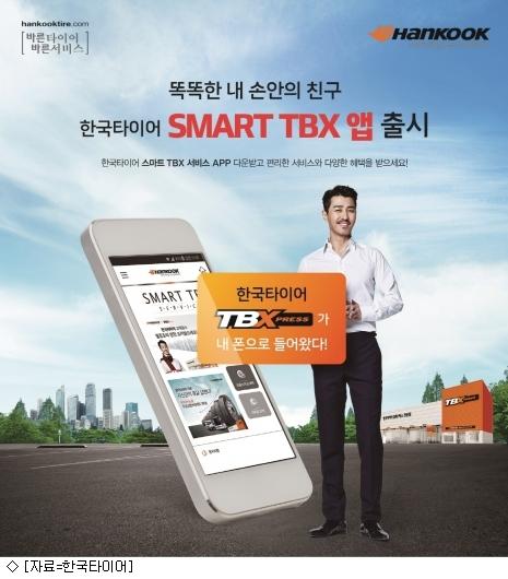 한국타이어, 24시간 긴급 출동 서비스 앱 출시