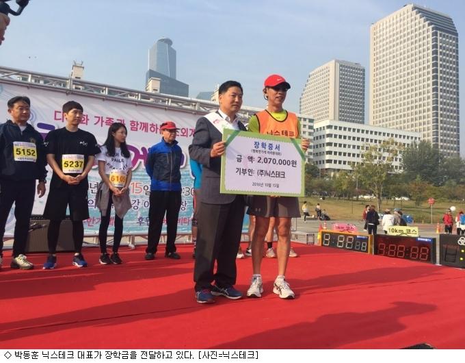 닉스테크, 소외계층 후원 마라톤 대회 참가 '기부활동'