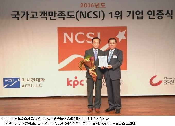 한국필립모리스, 고객만족도 10회째 1위 선정