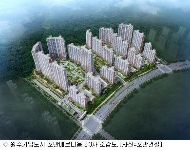 호반건설, '원주기업도시 호반베르디움 2·3차' 분양