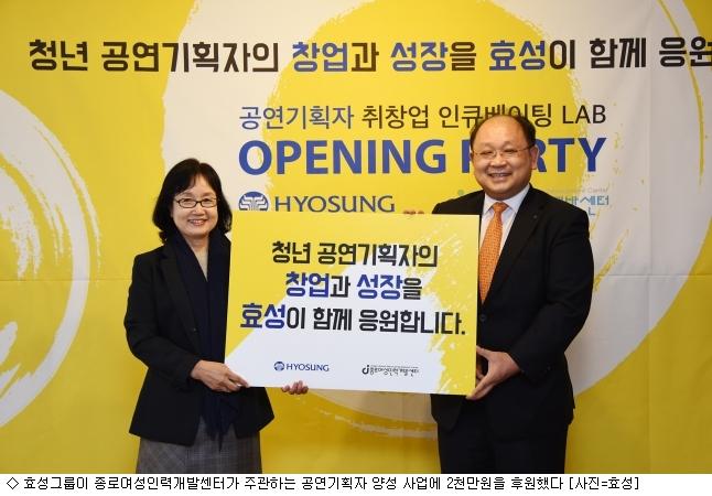 효성, 종로여성인력개발센터에 '2천만원' 후원
