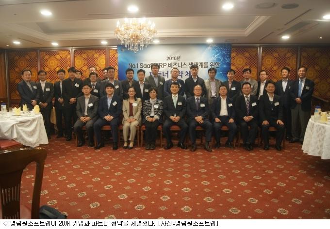 영림원소프트랩, SaaS 연합군 결성