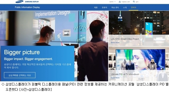 삼성디스플레이, 'PID 커뮤니케이션 포털' 오픈
