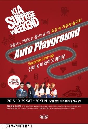 기아자동차, 서프라이즈 위크엔드 개최