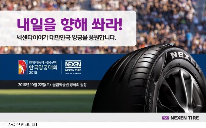 넥센타이어, '한국양궁대회 2016' 후원