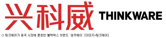 팅크웨어, 중국법인 설립…'씽커웨이' 브랜드 공개