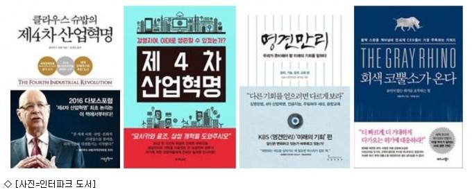 인터파크, AI·로봇 다룬 '제4차 산업혁명' 관련 도서 판매↑