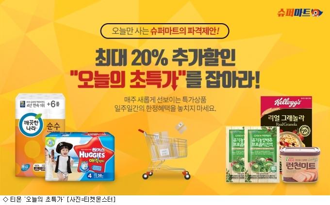 티몬, '오늘의 초특가' 통해 최대 20% 추가 할인