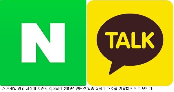 인터넷 '맑음'…모바일 광고, 올해도 '장밋빛'