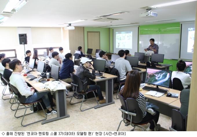 엔코아, 데이터 과학자 희망 학생에게 무료 멘토링