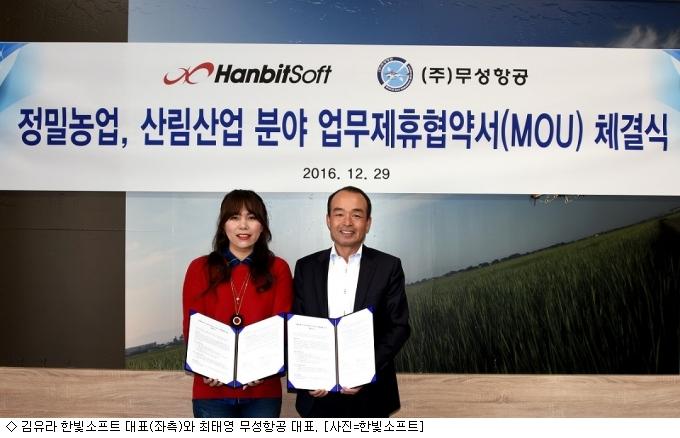 한빛소프트, 무인헬기 농업방제 업체와 MOU