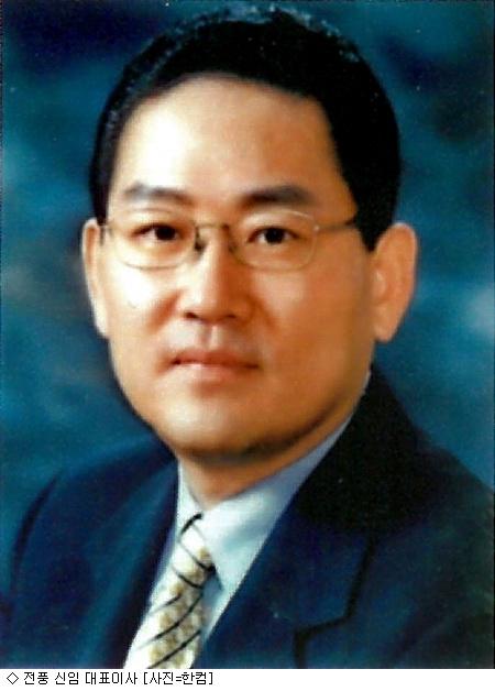 한컴, 전풍 신임 대표이사 선임