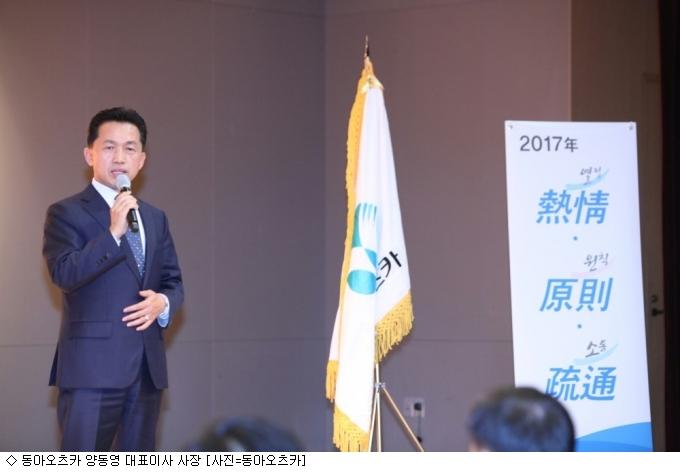 [2017신년사]양동영 동아오츠카 대표 '열정·원칙·소통' 강조