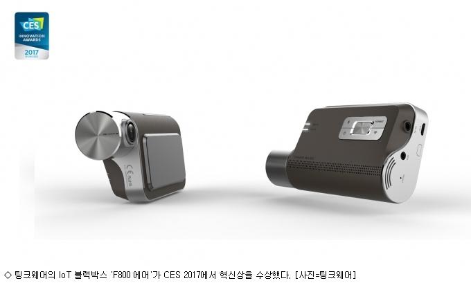 팅크웨어, IoT 블랙박스로 CES 혁신상 수상