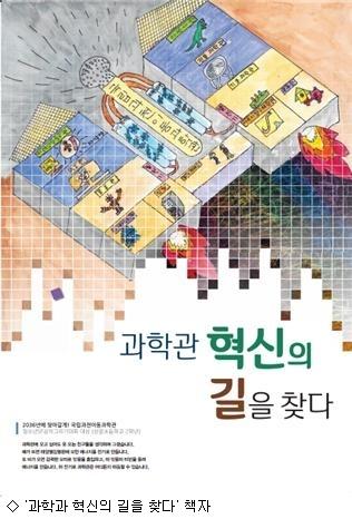 국립과천과학관, 혁신 정책 담은 책자 발간