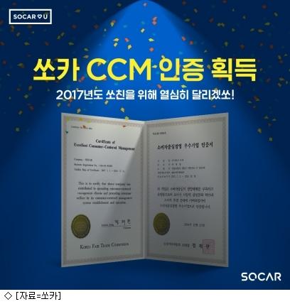 쏘카, 카셰어링 업계 최초 '소비자중심경영' 인증