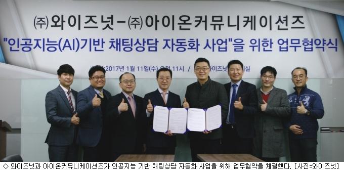 와이즈넛-아이온, AI기반 채팅상담 자동화 사업 '맞손'