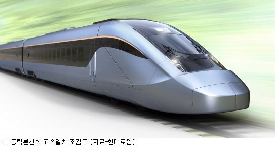 현대로템, 동력분산식 고속열차 사업 본격 착수