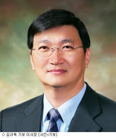 기술보증기금, 제12대 김규옥 이사장 취임