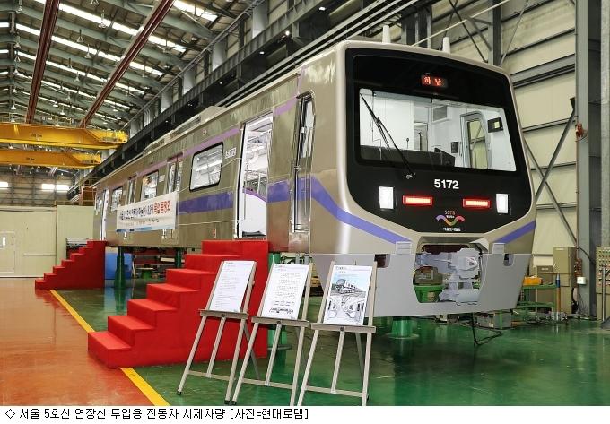 현대로템, 서울 지하철 5호선 투입될 신형 전동차 선봬