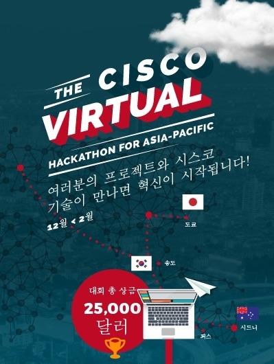시스코, 한중일 온라인 해커톤 개최