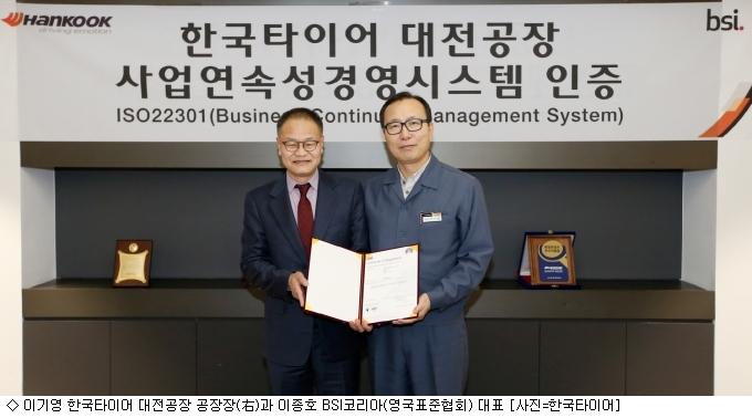 한국타이어, 업계 최초 위기관리 표준인증 획득